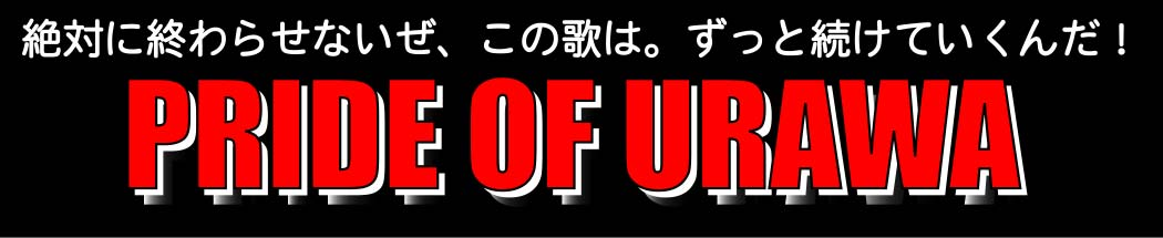 PRIDE of URAWA